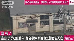 稲泉健一 中村信一 死去 富山市で拳銃を奪われる事件!男の身柄は確保
