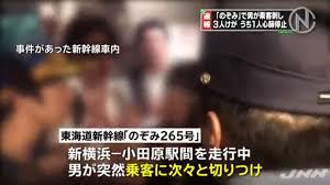 小島一朗 顔画像や動機は?東海道新幹線『のぞみ265号』でナタを持ち狂乱!