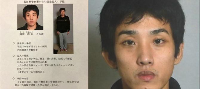 富田林署から逃走した男の弁護士「面会終了は俺が警察官に伝えるから」と言われ、そのまま帰ったことが判明
