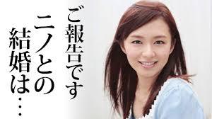 嵐 二宮和也 伊藤綾子 結婚!