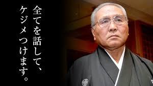 山根会長 辞任表明の真相に驚愕!
