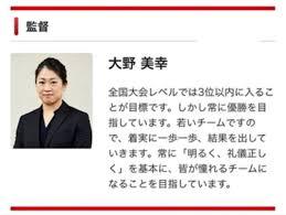 日本大学チアリーディング部 大野美幸の結婚した旦那の名前や顔画像が判明!
