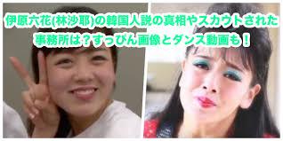 【バブリーダンス】伊原六花 キレキレダンスの画像や動画は?