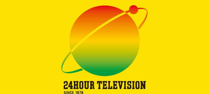 24時間テレビを批判する人を完全論破する人が現れる