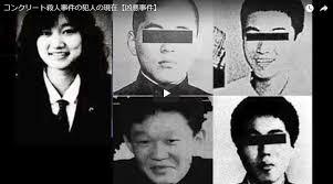 【女子校高校生コンクリート事件】その犯罪者4人の内3人が再犯している!
