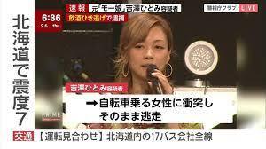 吉澤ひとみの弟を交通事故死させた犯人は?