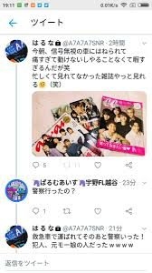 吉澤ひとみ・飲酒運転被害者のTwitterで「ぱるむあいす」の名前や顔画像が特定される!