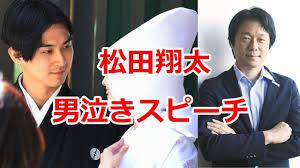 松田翔太 男泣きスピーチ!真相や画像は?