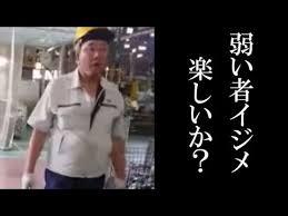 東海精機磐田工場のパワハラ動画がヤバすぎる!