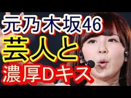 元乃木坂46大和里菜とアントニーのキス動画がヤバすぎる!
