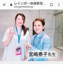 A社(レインボー体操教室)代表の北折明子と宮嶋泰子はグルだった?塚原千恵子との関係