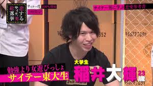 ミスター東大 稲井大輝(いない だいき)の顔画像や自宅の場所は?Twitterやインスタは??