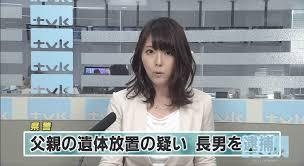 神奈川県横浜市 遠藤康裕 顔画像や動機は?