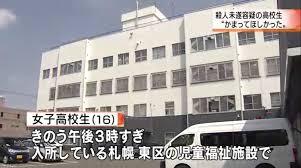 札幌市東区で殺人未遂事件 16歳の女子高生逮捕