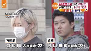 慶応・光山和希(こうやま かずき)は栃木高校出身でサークルも特定「慶応ユニコンズ」?TwitterやFacebook!渡辺陽太容疑者は?