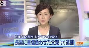 兵庫県加古川市 木下弘一 顔画像や動機は?「パパ嫌い」息子を投げ飛ばした父親