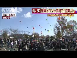 大住勝志 顔画像や動機は?西日本豪雨の復興イベント会場で盗撮