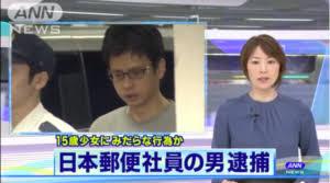 下長雅之 顔画像や動機は?少女を買春した疑いで日本郵便社員を逮捕