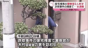 【広島市安芸区】木村洋子 顔画像や動機は?