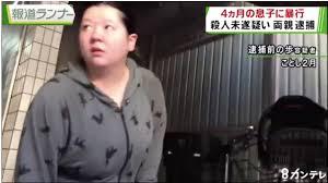 【後4ヶ月の子供に暴行】島田博満(しまだ ひろみつ)と島田歩(しまだ あゆみ)の顔画像!TwitterやFacebookは?