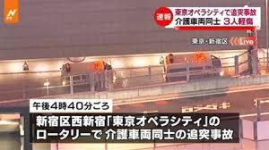 【東京都新宿区】東京オペラシティで事故