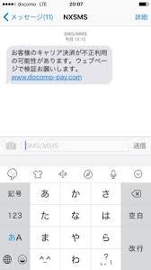 【SMS】スマホのショートメールを使った新手の詐欺!?
