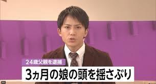 茨城県大洗町 大竹拓也 顔画像や動機は?娘を揺さぶり大けがさせた疑いで父親を逮捕