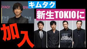 TOKIO新メンバーにキムタク加入決定か