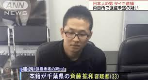 タイで強盗未遂 斉藤拡和 顔画像や動機は?