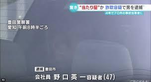 【当たり屋】愛知県豊田市下林町の会社員 野口英一 顔画像や動機は?
