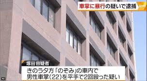 【静岡県の三島駅で車掌に暴行!?】塚田晃文 顔画像や動機は?