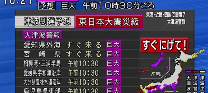 2020年までに発生するといわれる南海トラフ地震の「NHK地震速報動画」