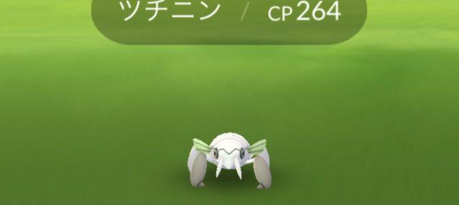 【ポケモンGO】新たに追加された「ツチニン」の捕まえ方