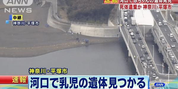 神奈川県平塚市付近の金目川に赤ちゃん遺体