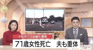 【石川県小松市の県道で軽トラックなど3台が絡む事故】番場智仁 顔画像や動機は?