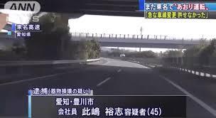 【東名高速道路上で煽り運転して車を停車させドアミラーを殴って壊した疑い】此嶋裕志の顔画像や勤務先は?TwitterやFacebook