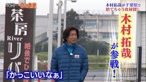 『ザ!鉄腕!DASH!!』に木村拓哉がゲスト出演!