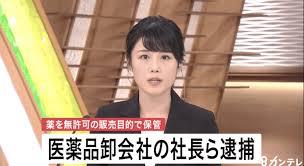 埼玉県草加市の医薬品卸売会社「美健販売」社長の増谷健一 顔画像や動機は?