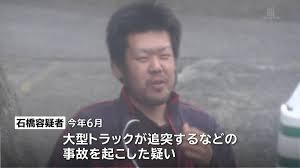 【煽り運転】石橋和歩に死刑にしろの声が殺到!