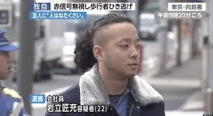 岩立匠充 顔画像や動機は?東京・墨田区の交差点で赤信号を無視して車で横断歩道を歩いていた女性(68)をはねて負傷
