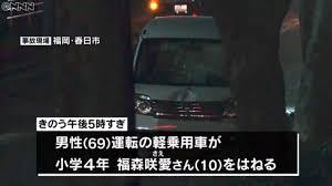 福岡県春日市で小学4年の女児死亡の交通事故