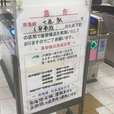 南海本線の七道駅で人身事故!難波駅~和歌山市駅間の上下線で運転を見合わせ