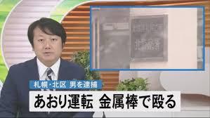 【北海道・札幌市あおり運転】笹川秀治 顔画像や動機は?