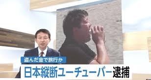 【日本縦断の旅ユーチューバー】永井康友 顔画像や動機は?
