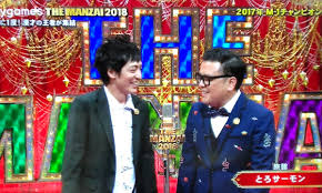 THE MANZAI2018 とろサーモン久保田の出演動画は?