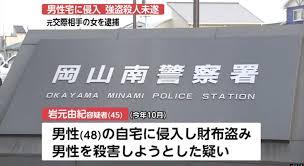 【岡山市の45歳】岩元由紀 顔画像や動機は?元交際相手の男性を殴り殺して財布を奪おうと