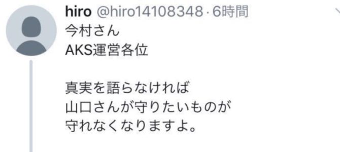 hiro(ID: @hiro14108348)は稲岡龍之介の自演垢!?
