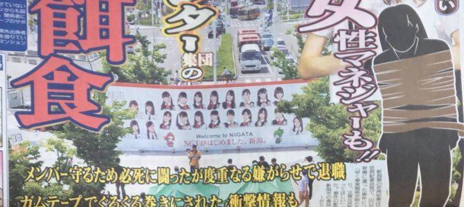 NGT48北川智子マネージャーの顔画像は?
