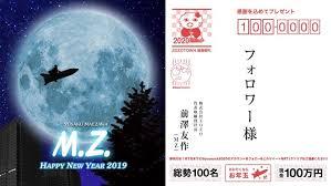ZOZO前澤友作の100万円企画で当たった人の共通点は?