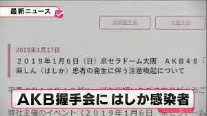 麻疹(はしか、麻しん)患者がAKB48 54thシングル「NO WAY MAN」劇場盤の発売記念大握手会に参加?